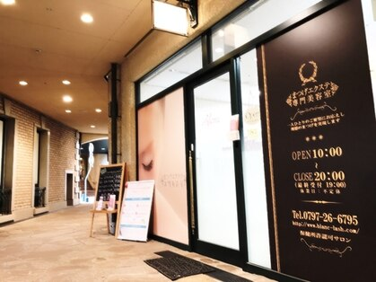アイラッシュサロン ブラン 宝塚駅前店(Eyelash salon Blanc)