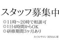 ネイルサロン リナンチ(RINAん家)