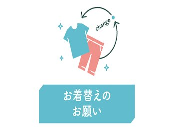 リラク 大宮西口店(Re.Ra.Ku)/お着替えのお願いをしております
