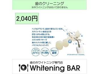 ホワイトニングバー 新潟店(WhiteningBAR)/歯のクリーニング