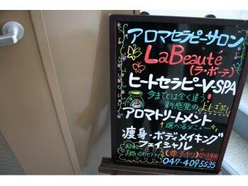 ラ・ボーテ 八千代店(LaBeaute)/【エントランス】