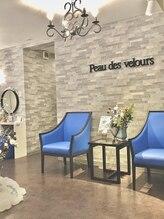 ポーデベロア(Peau des velours)〈1〉当店 のこだわり
