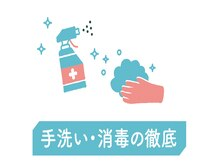 リラク 大宮西口店(Re.Ra.Ku)/手洗い・消毒を徹底しております