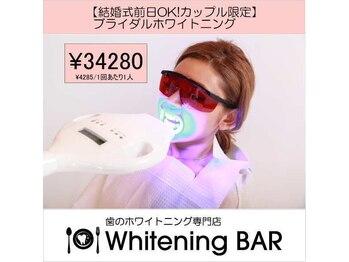 ホワイトニングバー 新潟店(WhiteningBAR)/結婚し当日OK!!カップル限定