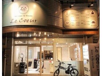 ルクール(Le coeur)(神奈川県相模原市)