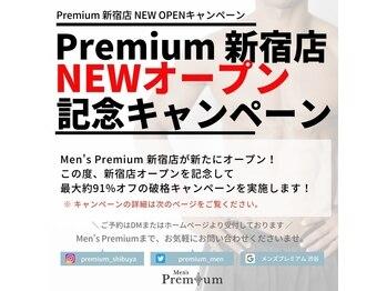 メンズ脱毛サロン Premium 新宿(東京都新宿区)
