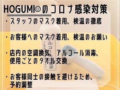 ホグミ 町田ジョルナ店(HOGUMI)の写真