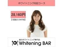 ホワイトニングバー 新潟店(WhiteningBAR)/お得なコースございます◎