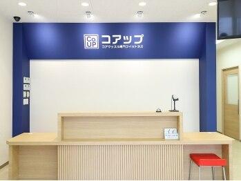 コアップ 与野店(埼玉県さいたま市中央区)