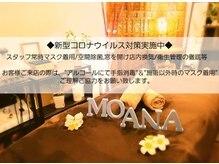 リノサロン モアナ(lino salon moana)の詳細を見る