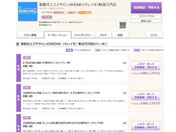 キレイモ 新宿本店(KIREIMO)/1【予約】Beauty画面から予約