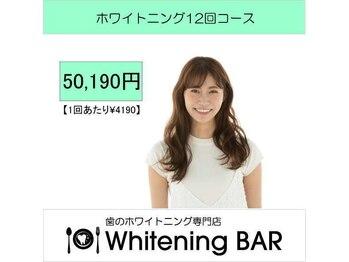 ホワイトニングバー 新潟店(WhiteningBAR)/大人気!!12回コース