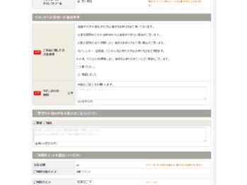 キレイモ 新宿本店(KIREIMO)/2 確認事項をチェック!