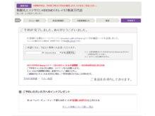 キレイモ 新宿本店(KIREIMO)/3 WEB予約完了!