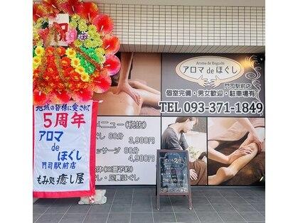 アロマ de ほぐし 門司駅前店 【アロマデホグシ】