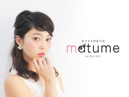 マツメ 春日井店(matume by RAISE)の写真
