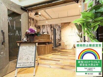 ヘアーリゾートエーアイ 上野店α(hair resort Ai)の写真