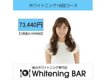 ホワイトニングバー 新潟店(WhiteningBAR)/おすすめ!!18回コース