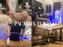 パキラトウキョウ(PACHIRA TOKYO)