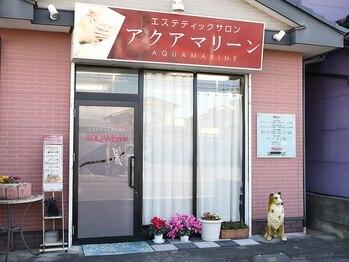 エステティックサロン アクアマリーン 深谷店(埼玉県深谷市)