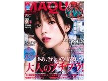 三大美容雑誌の【MAQUIA】に掲載されました!