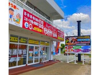 パーソナルジム ゴール(GOAL produce by ゆめか美容整体院)(佐賀県佐賀市)