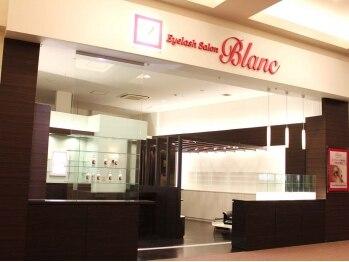 アイラッシュサロン ブラン モレラ岐阜店(Eyelash Salon Blanc)(岐阜県本巣市)