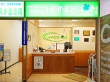 ハンズオン 郡山店