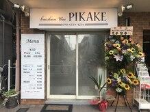 ブラジリアンワックス ピカケ(Pikake)