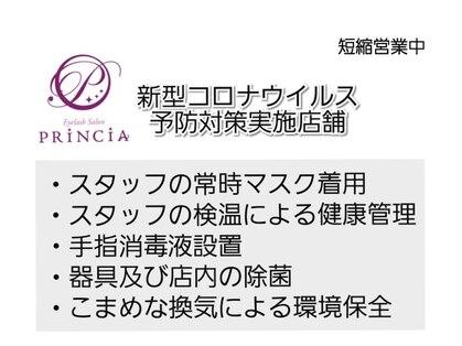 プリンシア 武蔵小杉店の写真