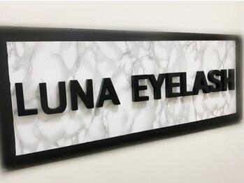 ルナアイラッシュ 渋谷店(Luna eyelash)(東京都渋谷区)