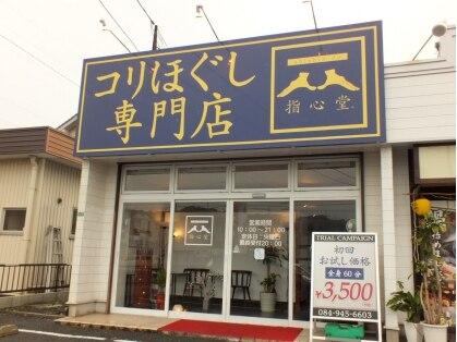 コリほぐし専門店 指心堂