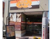 ほぐし処 コリとーる 綾瀬店の店内画像
