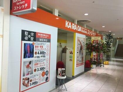 カラダファクトリーストレッチ ミーナ津田沼店の写真