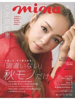 キキ まつげエクステ ネイル ヘアセット 着付け(kiki)/mina 10月号 掲載されました!