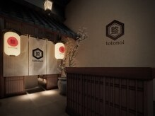整(totonoi)