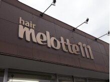 美容室メロッテ111内店舗ネイルサロン マハロ