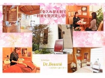 ドクターボーテ(Dr.Beaute)(三重県三重郡朝日町)