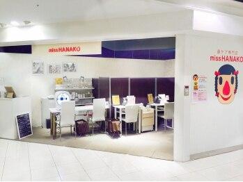 毛穴ケア専門店 ミスハナコ 阪神百貨店(miss HANAKO)