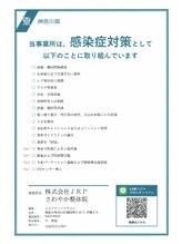 感染症防止対策取組書「神奈川県&横浜市」登録店