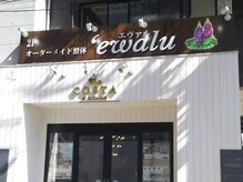 エヴァル('ewalu)の雰囲気(【越谷駅徒歩2分】毎日朝10時からOPEN☆こちらの建物の2Fです♪)