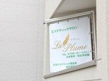 ラ プリュムの雰囲気(阪急西宮北口から徒歩1分。マンションの外の看板が目印です。)