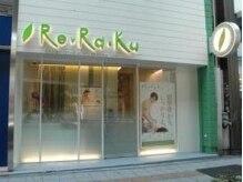 リラク 三軒茶屋店(Re.Ra.Ku)