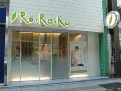 リラク 三軒茶屋店(Re.Ra.Ku)の写真