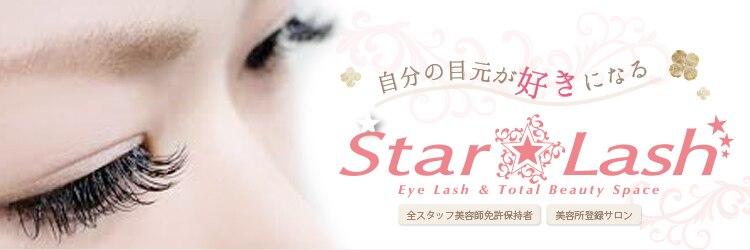 スターラッシュ(Star Lash)のサロンヘッダー