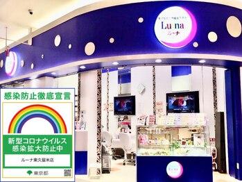 ネイルアンドまつ毛エクステ ルーナ イオンモール東久留米店(東京都東久留米市)