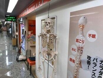 カラダファクトリー 中野ブロードウェイ店(東京都中野区)