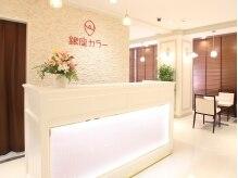 銀座カラー 船橋北口店の雰囲気(清潔感あふれるあたたかい雰囲気の店内。)