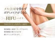 スマートエステ 成田店/HIFU で痩身!
