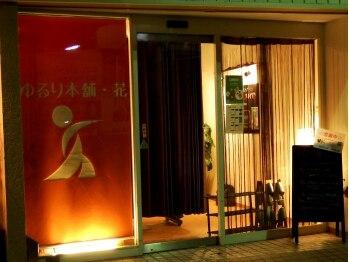 ゆるり本舗 花(大阪府堺市西区)